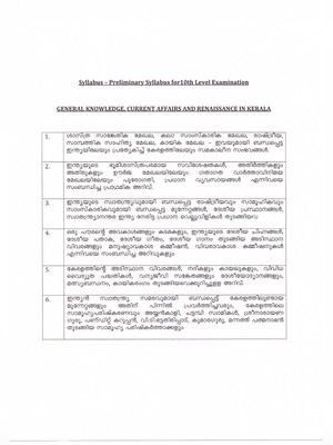 Kerala PSC 10th Level Preliminary Exam Syllabus 2020