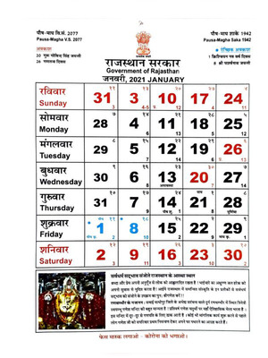 Rajasthan Government Calendar 2021