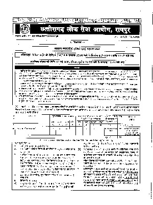 Chhattisgarh Public Service Commission Civil Judge Recruitment 2020